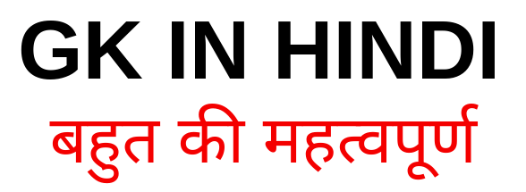 GK in Hindi – General Knowledge Hindi Questions 2020