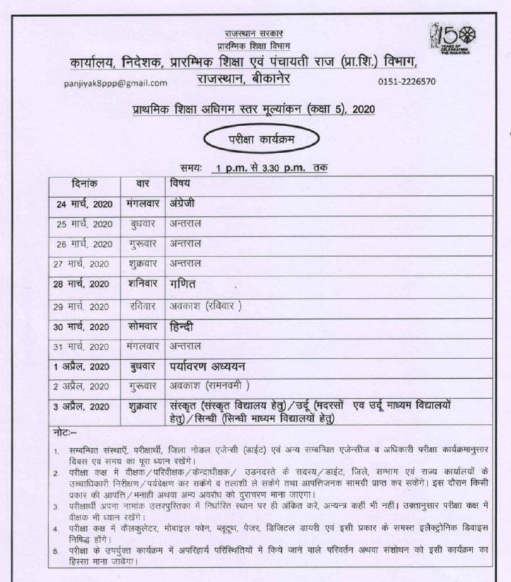 Rajasthan Board 8th Time Table 2021 -राजस्थान 8वी कक्षा टाइम टेबल डाउनलोड