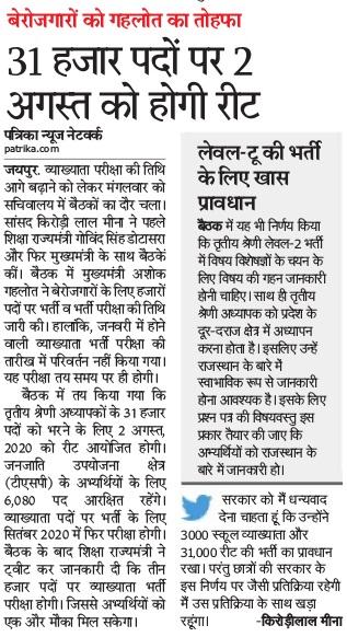 Rajasthan REET 31000 3rd Grade Teacher Bharti 2020