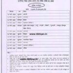 Rajasthan Board 8th Time Table 2022 -राजस्थान 8वी कक्षा टाइम टेबल 2022 डाउनलोड