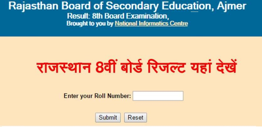 Rajasthan Board Class 8th Results 2021 Name or Roll No Wise 8th Class Result