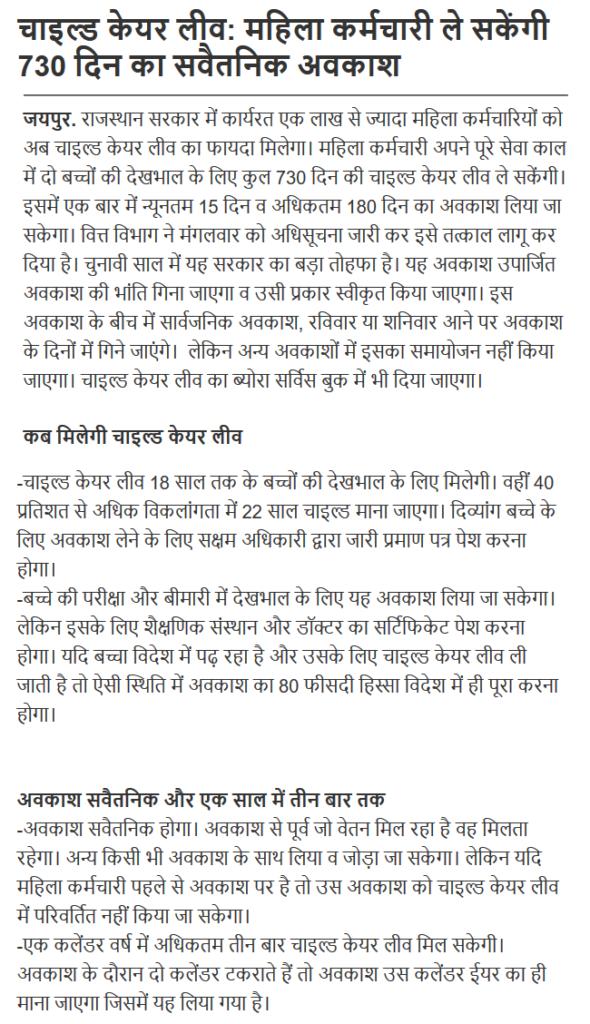 child care leave in rajasthan Rules 2019 - चाइल्ड केयर लीव इन राजस्थान